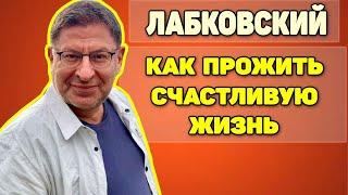 МИХАИЛ ЛАБКОВСКИЙ - КАК МУЖЧИНЕ И ЖЕНЩИНЕ ПРОЖИТЬ СЧАСТЛИВУЮ ЖИЗНЬ