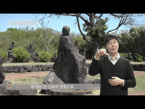돌문화공원 수어해설영상