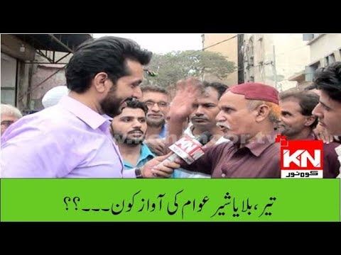KN EYE 24-07-2018 | Kohenoor News Pakistan