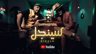 Sharmoofers - Single [ Official Music Video - 2020 ] شارموفرز - سينجل تحميل MP3