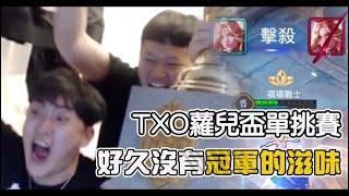 TXO Chichi - TXO蘿兒盃冠軍出爐!男人的快樂就是這麼簡單。笑到氣喘發作啦!!!|傳說對決AOV|