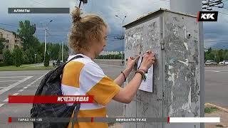 В Алматы сотни человек ищут известного продюсера