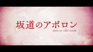 Trailer of Kids on the Slope (2018)