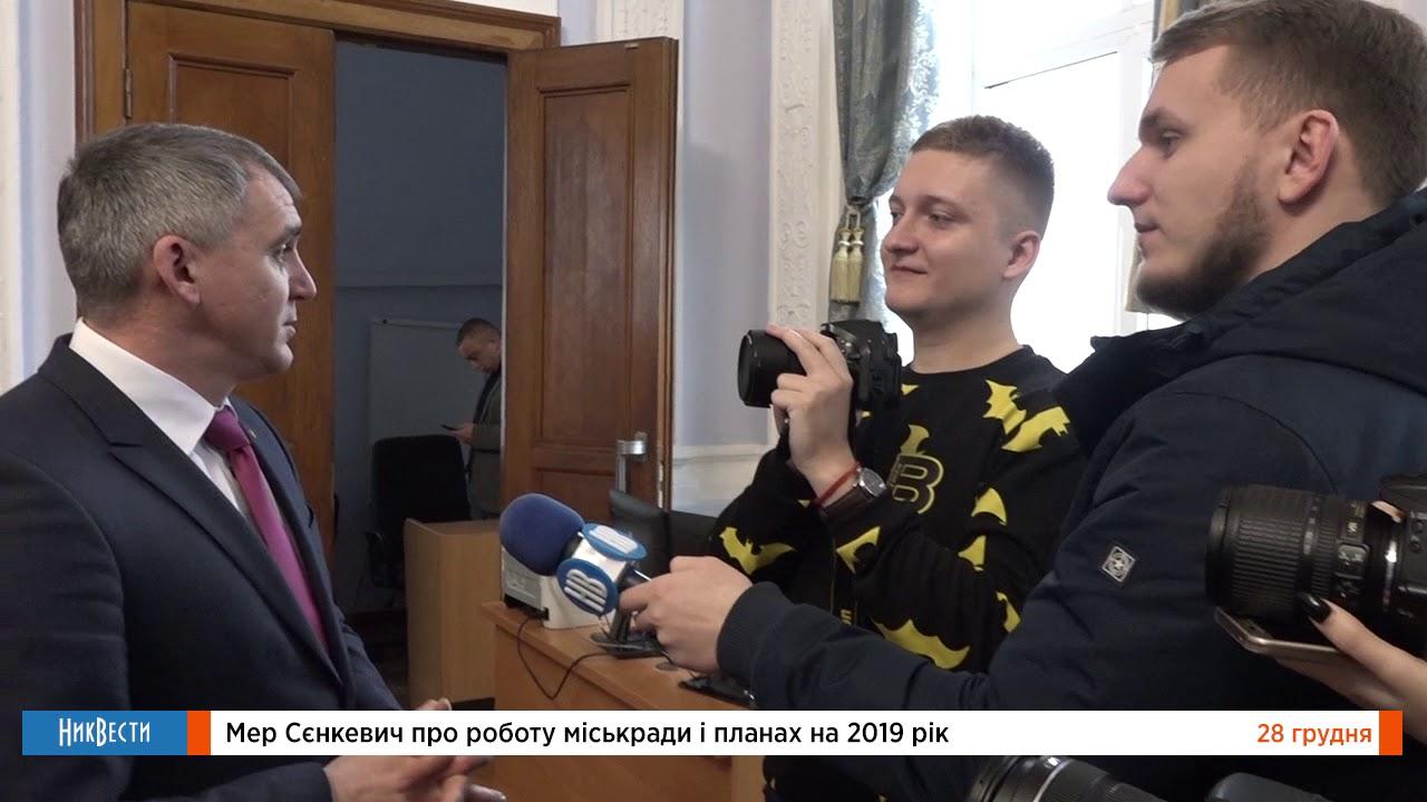 Сенкевич о планах на 2019