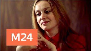 """""""Раскрывая тайны звезд"""": Маргарита Терехова - Москва 24"""