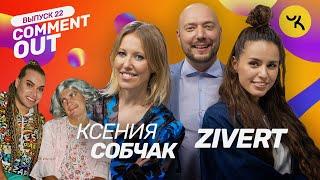 Comment Out #22 / Ксения Собчак х ZIVERT
