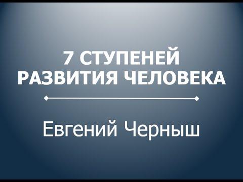 Познать себя. 7 ступеней развития. Евгений Черныш