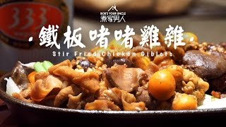 鐵板啫啫雞雜 - 同性平權 Stir Fried Chicken Giblets - Yes Homo