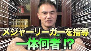 【中高年必見】ゲストは筋肉博士の山本義徳さん!メジャーリーガーを指導した経歴の持ち主!