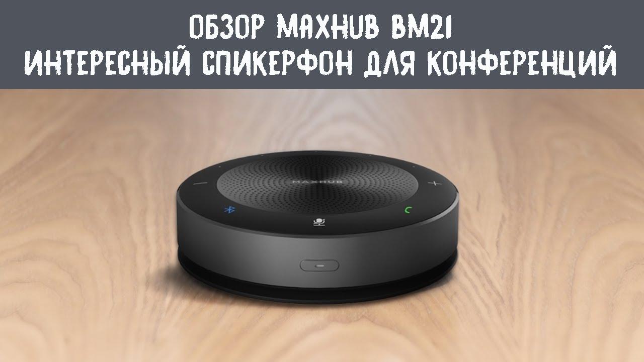 Обзор интересного спикерфона для аудио и видеоконференций Maxhub BM21