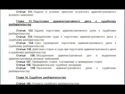 Глава 13  Подготовка административного дела к судебному разбирательству, содержание КАС 21 ФЗ РФ ста
