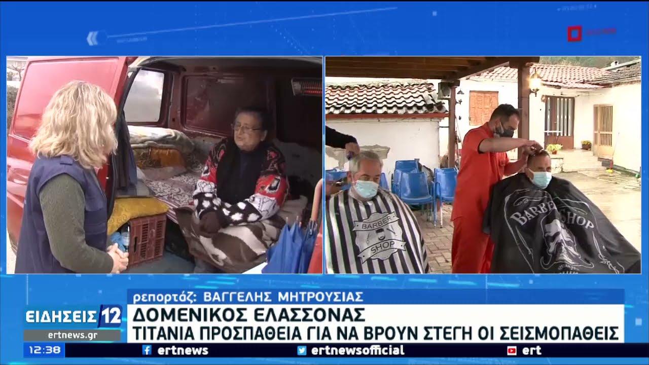 Δομένικο Ελλασόνας: Τιτάνια προσπάθεια για να βρουν στέγη οι σεισμοπαθείς | 21/03/21 | ΕΡΤ