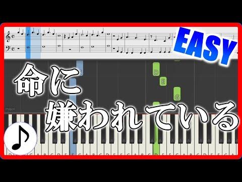 【ピアノ初心者練習用】命に嫌われているを2本指で演奏できるよう採譜して弾いてみた【ピアノ簡単2本指楽譜】Hated by life itself - Easy Piano Score