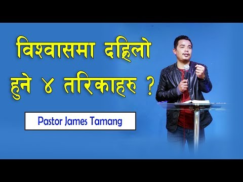 4 ways to be strong in Faith    James Tamang    Grace and Truth Conference 2020    विश्वास