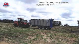 Полуприцеп с подпрессовкой ПСП-20НР «Гигант»