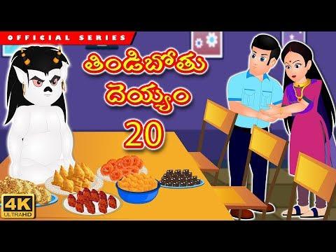తిండిబోతు దెయ్యం 20 | Telugu Fairy Tales | Tindibothu Deyyam | Telugu Kathalu | Stories For All