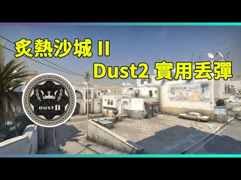 卡薩夫 Dust2 教學