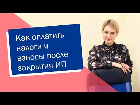 Как оплатить налоги и взносы после закрытия ИП (ИП/РФ)