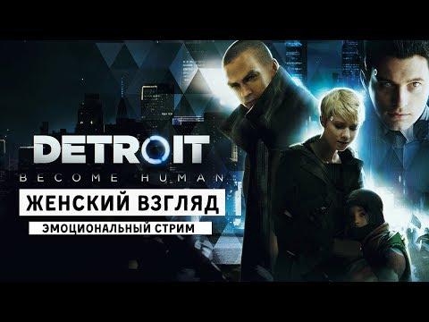 Detroit: Become Human • #1 • Знакомство с персонажами