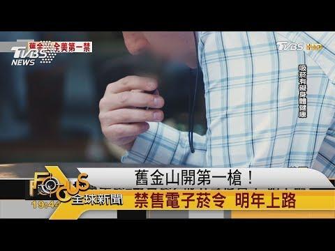 FOCUS/舊金山開第一槍! 禁售電子菸令 明年上路