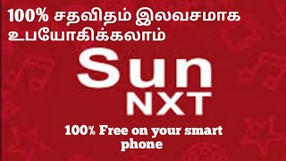 how to download movies in sun nxt app in tamil - TH-Clip