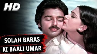 Solah Baras Ki Baali Umar | Lata Mangeshkar, Anup Jalota