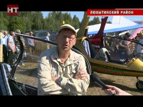 В Любытинском районе второй год подряд прошёл фестиваль малой авиации