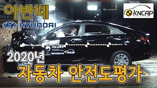 [koreancap] 2020 현대 아반떼 | KNCAP 자동차 안전도평가(종합)
