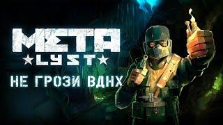 Metro 2033 | Сюжет НЕ_Вкратце
