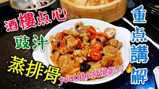 〈職人吹水〉酒樓点心 豉汁蒸排骨 林滑入味 專業制作 Steamed Pork Ribs With Black Bean Sauce #職人吹水鳳爪排骨煲仔飯  #職人吹水豉汁蒸鳳爪 # 職人吹水賀年