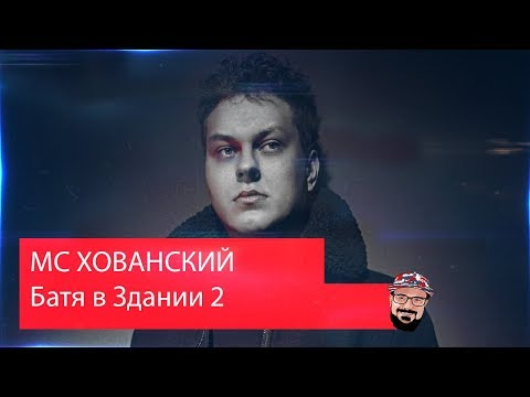💥 Иностранец реагирует на МС ХОВАНСКИЙ - Батя в Здании 2