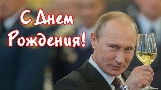 Поздравление с днем рождения от Путина