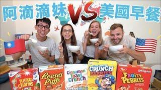 【美國人每天吃的這麼甜嗎 !? 】台灣人對美國傳統早餐第一次印象😮 | ft. 阿滴英文 + 滴妹