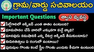 AP Grama/Ward Sachivalayam Jobs Recruitment 2020 Important Questions | Respiratory system