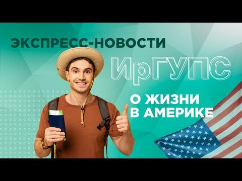 Экспресс новости ИрГУПС 19 октября 2018 год