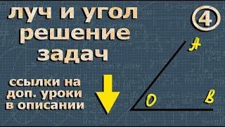 Геометрия ЛУЧ и УГОЛ РЕШЕНИЕ ЗАДАЧ 7 класс