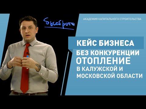 Кейс бизнеса без конкуренции 1. Отопление в Калужской и Московской области