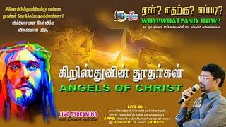 🔵Angels Of Christ | (English Subtitles)Talkshow| Bro.Vincent Selvakumaar.