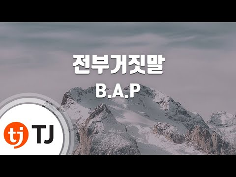 It's All Lies 전부거짓말_B.A.P_TJ노래방 (Karaoke/lyrics/romanization/KOREAN)