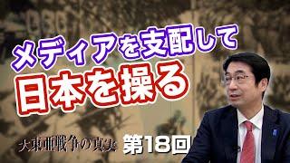 第18回 メディアを支配して日本を操る