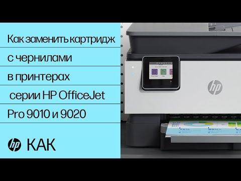 Как заменить картридж с чернилами в принтерах серии HP OfficeJet Pro 9010 и HP OfficeJet Pro 9020