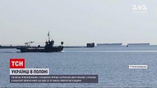 Рыбаки из Очакова, задержанные российскими пограничниками, вышли в море законно, - Госпогранслужба Украины