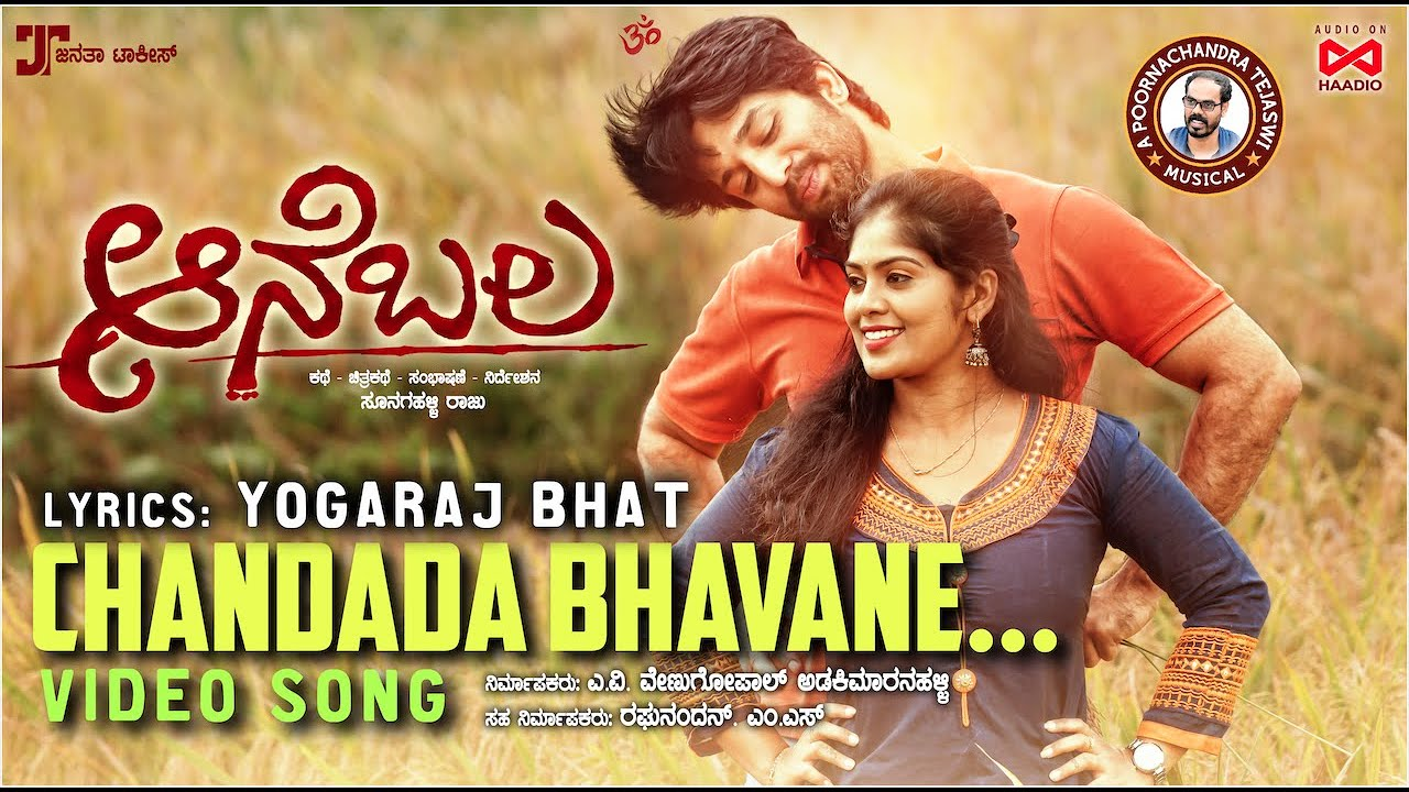 Chandada Bhavane lyrics - Ane Bala - spider lyrics