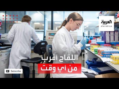 العرب اليوم - شاهد: الفاينانشال تايمز تؤكد أن  لقاح أكسفورد يمر بآخر مراحل تجاربِه السريرية