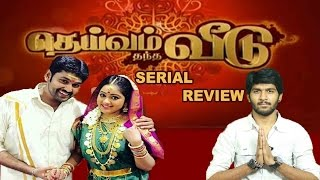 Deivam Thandha Veedu Tamil Serial Review By Review Raja - Sudha Chandran, Seeta, Priya