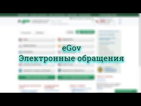 eGov - Электронные обращения
