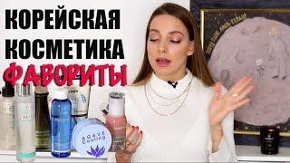 ЛУЧШАЯ КОРЕЙСКАЯ КОСМЕТИКА 2019