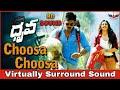 Choosa Choosa | 8D Audio Song | Dhruva | Ram Charan, Rakul Preet | HipHop Tamizha 8D Songs