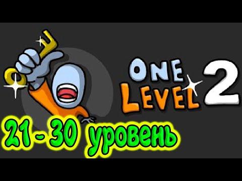 One Level 2: Стикмен побег из тюрьмы 21-30 УРОВЕНЬ. Энциклопедия игр
