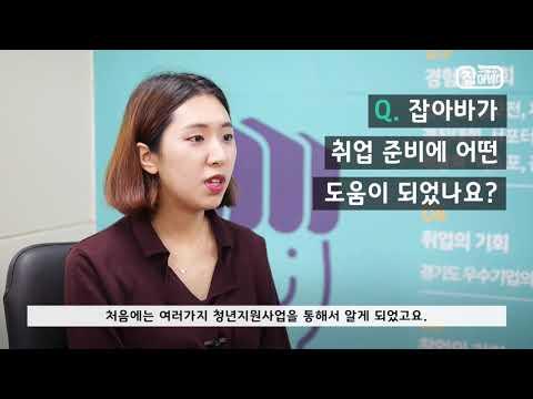 잡아바 취업수기 콘텐츠 영상 #8